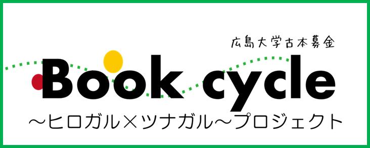 広島大学古本募金Book cycle