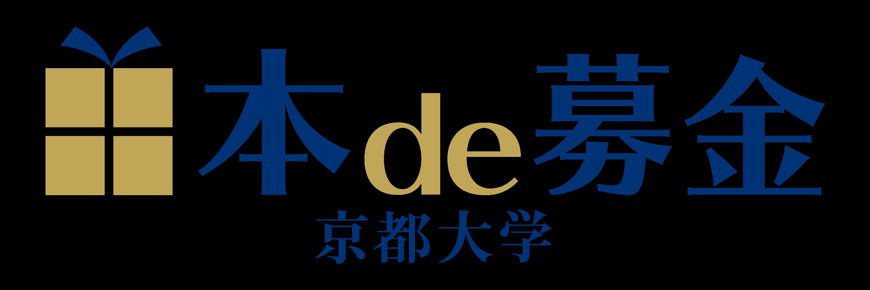 京都大学 本de募金